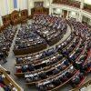 Верховная Рада закрепила дату выборов президента