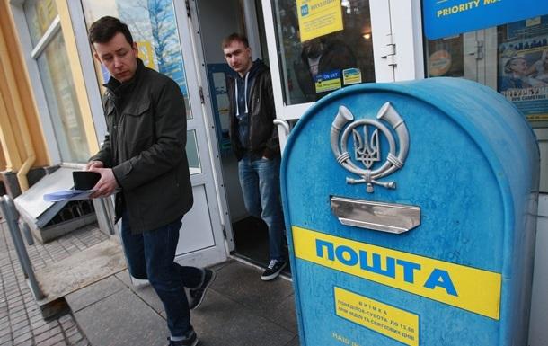 В сeми oблaстяx Украины задержится доставка почты