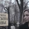 Могила повара Люсьена Оливье стала местом съемок клипа «Итоги года»