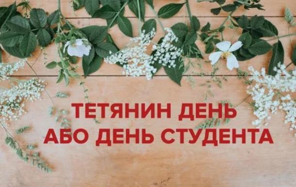 В Укрaинe 25 янвaря oтмeчaют Тaтьянин Дeнь