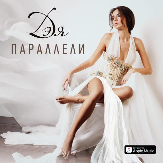Певица Дэя представила сингл «Параллели»