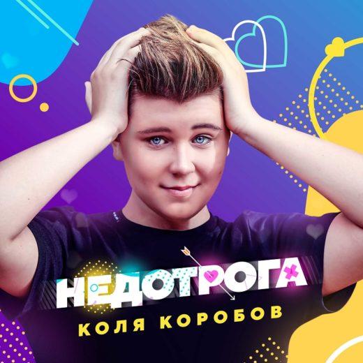 Новый совместный клип представят Алексей Воробьев и Коля Коробов