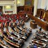 Языковый закон: Рада не приняла ни одной поправки