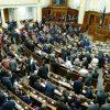 Рада приняла два закона о внутренней работе парламента