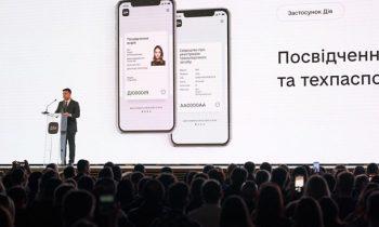 Главное приложение Украины. Как работает Дія