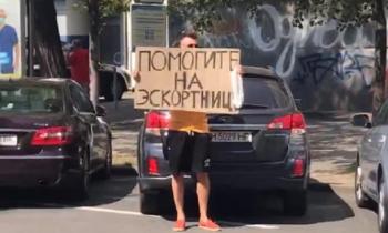 В Киеве мужчина просил деньги «на эскортницу»