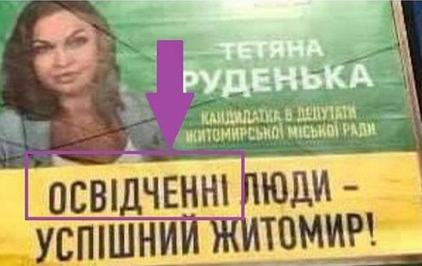На предвыборных билбордах кандидатов много ошибок