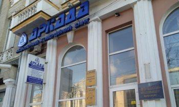 Сотни заемщиков банка Аркада подали заявки на реструктуризацию ипотеки