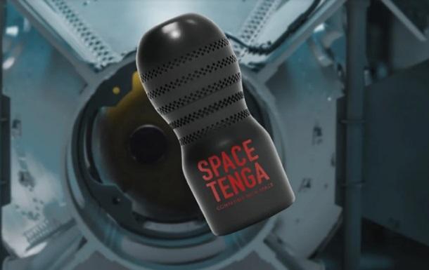 В Японии создают секс-игрушку для мастурбации в космосе