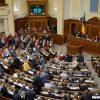 Рада одобрила закон о коренных народах